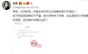 刘雯缺席时装周 或因解约风波影响到事业 引发网友热议