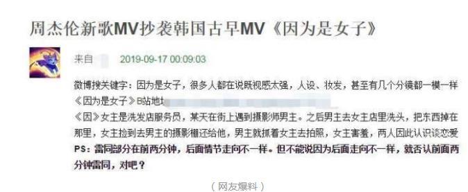 周杰伦新歌MV涉嫌抄袭 与韩国《因为是女子》MV高度吻合