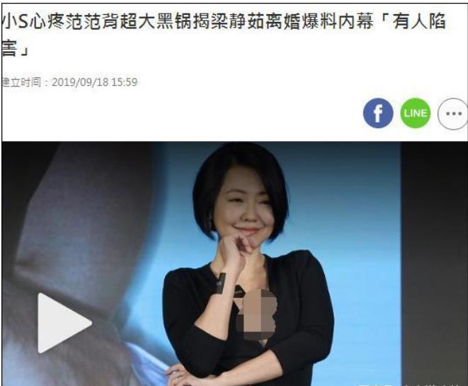 小S谈范玮琪被骂称:有人不断在背后陷害她 她的善意被人误解