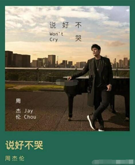 周杰伦不能再喝奶茶了 网友以为陈赫在MV里弹钢琴