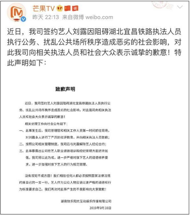芒果TV与大闹高铁站女星解约 网友质疑为什么不封杀?