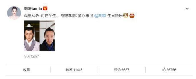 刘涛为胡歌庆37岁生日 晒出胡歌的对比照片 两人因合作《琅琊榜》相识