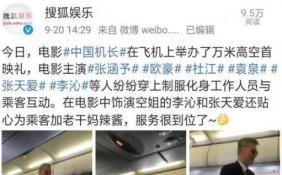 张天爱当空姐发老干妈 《中国机长》在飞机里举办首映礼