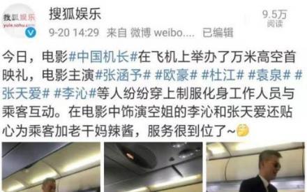 张天爱当空姐发老干妈 《中国机长》在飞机里举办首映礼_中原网视台