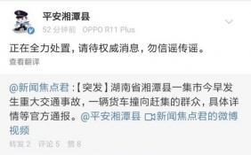 湖南湘潭交通事故致10死16伤 司机此前一夜曾通宵打牌
