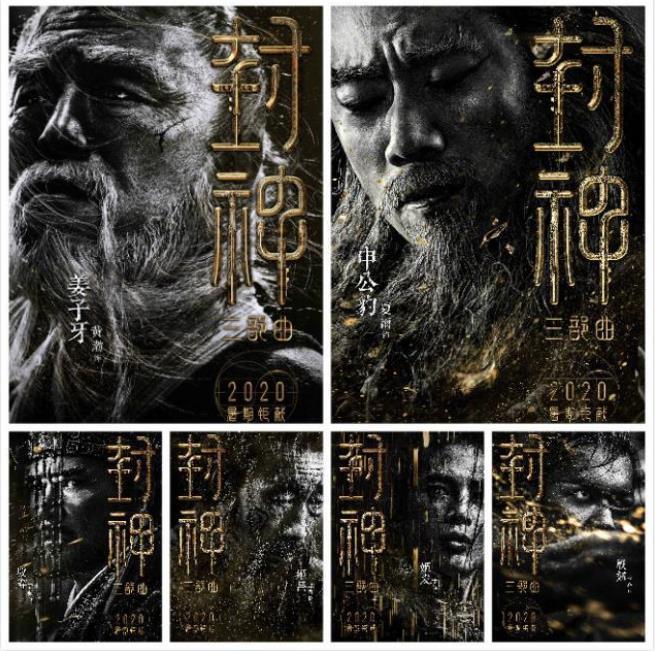 《封神三部曲》黄渤出演姜子牙 第一部于2020年暑期上映