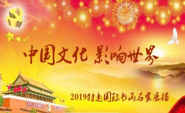 中国文化 影响世界——走进国际书画名家任玉岭