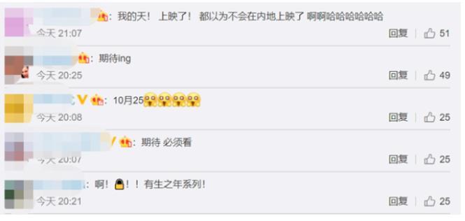 《好莱坞往事》定档10月25日 网友:因李小龙事件 国内票房或不会太高