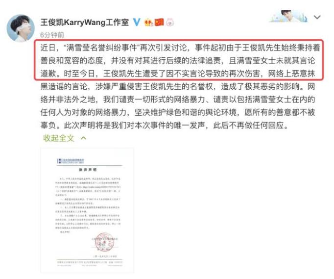 王俊凯方否认诈捐 王源粉丝举报王俊凯诈捐事件整理