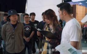 當導演時的趙薇 教沙溢表情要顯得不容易