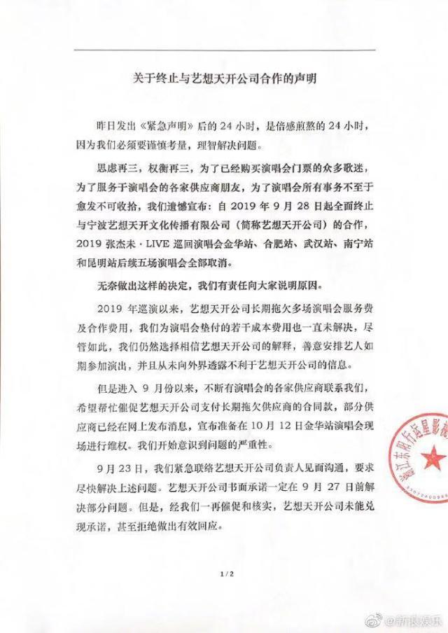 张杰方终止与艺想天开合作取消演唱会 因主办方勾结黄牛拖欠费用等行为