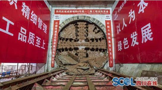 成都地铁6号线全线洞通 轨道交通开建以来最长全地下线路