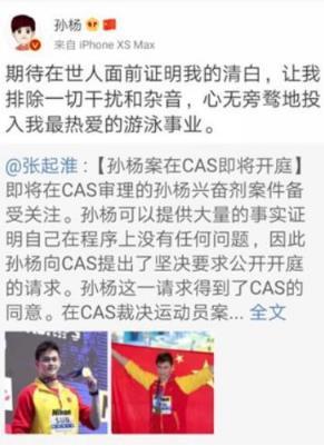 孙杨听证会在11月15日举行 即将进行公开审理备战奥运