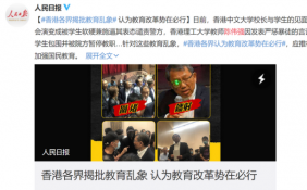 被学生软硬兼施逼其表态 香港揭批教育乱象