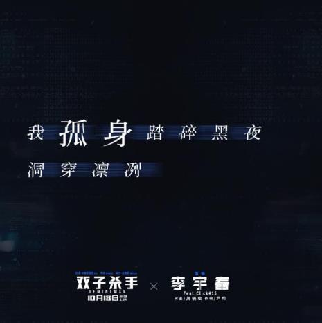 李宇春献声李安新片 电影双子杀手主题曲野望