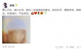 夏雨为老婆袁泉庆生 网友称彩虹屁夸的十分高级没点文采还看不懂