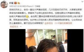 高铁外放男要求叶璇道歉 称她擅自将视频发到网上