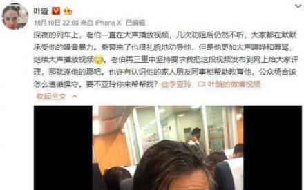 高铁外放男要求叶璇道歉 称她擅自将视频发到网上_中原网视台