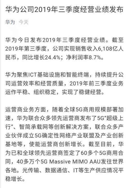 华为第三季度业绩 实现销售收入6108亿人民币