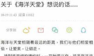 牛骏峰发长文自嘲不火 称进入陈凯歌小组是铁树开花