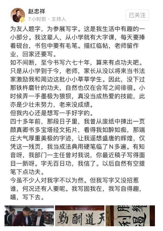 花4000元可见到赵忠强本人 加钱还可录制视频赵忠强怎么了?