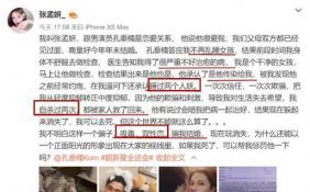 孔垂楠宣布暂停演艺活动 被女友曝睡人妖还染病