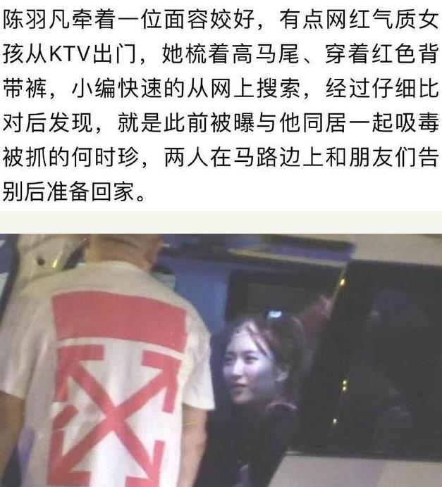 陈羽凡新恋情曝光 与女友染情侣发色还曾一起吸毒