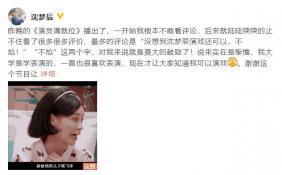 沈梦辰自评节目表现 杜海涛:我也想嫁陈飞宇