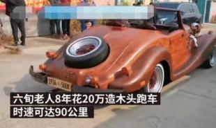 老人花8年20万造木头跑车 最高时速达八九十迈