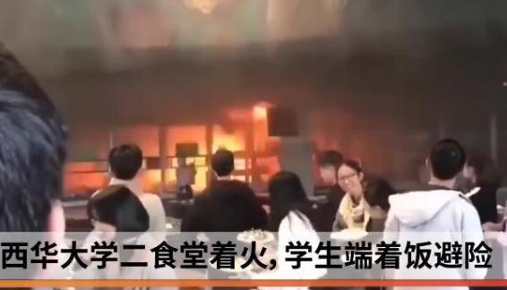 西华大学食堂着火 学生们端饭有序逃生 校园着火该怎么逃生?
